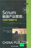 Scrum敏捷产品管理:打造用户喜爱的产品