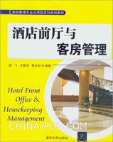 酒店前厅与客房管理