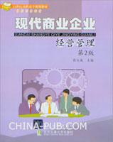 现代商业企业经营管理(第2版)