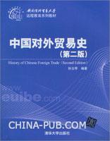 中国对外贸易史(第2版)