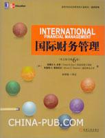 国际财务管理(英文原书第6版)