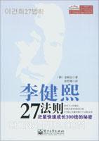 李健熙27法则:三星快速成长300倍的秘密