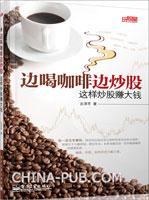 边喝咖啡边炒股――这样炒股赚大钱