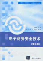 电子商务安全技术(第2版)