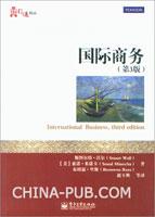 国际商务(第3版)