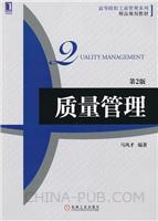 质量管理(第2版)