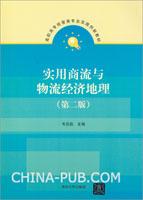 实用商流与物流经济地理(第2版)