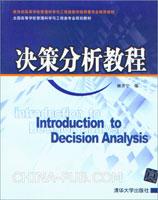 决策分析教程