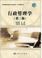 行政管理学(第二版) [按需印刷]