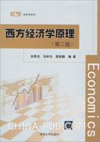 西方经济学原理(第二版)