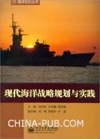 现代海洋战略规划与实践