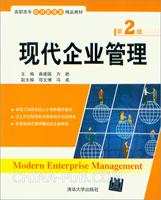 现代企业管理(第2版)