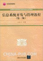 信息系统开发与管理教程(第三版)