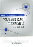 物流案例分析与方案设计