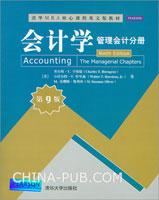 会计学:管理会计分册(第9版)英文版