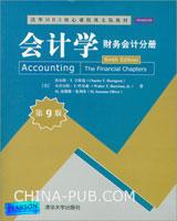 会计学:财务会计分册(第9版)英文版