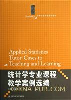 统计学专业课程教学案例选编
