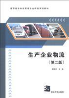 生产企业物流(第二版)