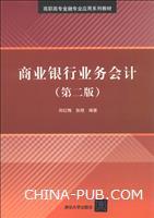 商业银行业务会计(第二版)