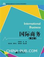 国际商务(第2版)