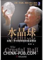 (赠品)水晶球:吉姆.罗杰斯的投资预言