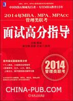 2014年MBA、MPA、MPAcc管理类联考面试高分指导[按需印刷]