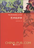 艺术经济学