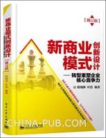 新商业模式创新设计――转型重塑企业核心竞争力(修订版)