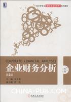 (特价书)企业财务分析(第2版)