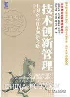 技术创新管理:中国企业自主创新之路(精装)