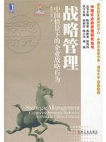 战略管理:中国情景下的企业战略行为(精装)