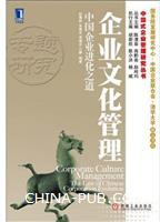 企业文化管理:中国企业进化之道(精装)