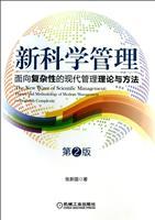 新科学管理:面向复杂性的现代管理理论经与方法(第2版)