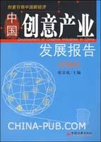 2008-中国创意产业发展报告