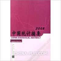 2008中国统计摘要