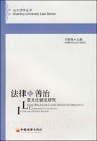 法律与善治-亚太比较法研究