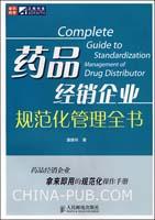 药品经销企业规范化管理全书[按需印刷]