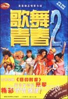 歌舞青春2-青春励志电影小说