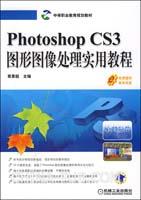 Photoshop CS3图形图像处理实用教程