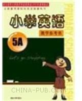 小学英语.5A教学参考书