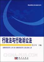 行政法与行政诉讼法-(含光盘)[按需印刷]