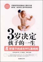3岁决定孩子的一生.4:好孩子的成长99%靠妈妈
