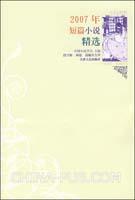 2007年短篇小说精选(文本分析版)