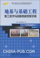 地基与基础工程施工技术与资料表格对照手册
