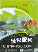 绿化服务(全实景 1VCD)
