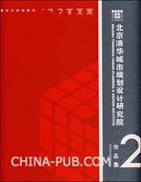 北京清华城市规划设计研究院-作品集2