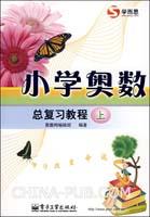 小学奥数总复习教程(上)