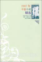 [特价书]2007年中篇小说精选(文本分析版)
