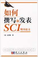 如何撰写和发表SCI期刊论文[按需印刷]
