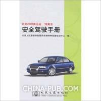 北京2008奥运会、残奥会安全驾驶手册